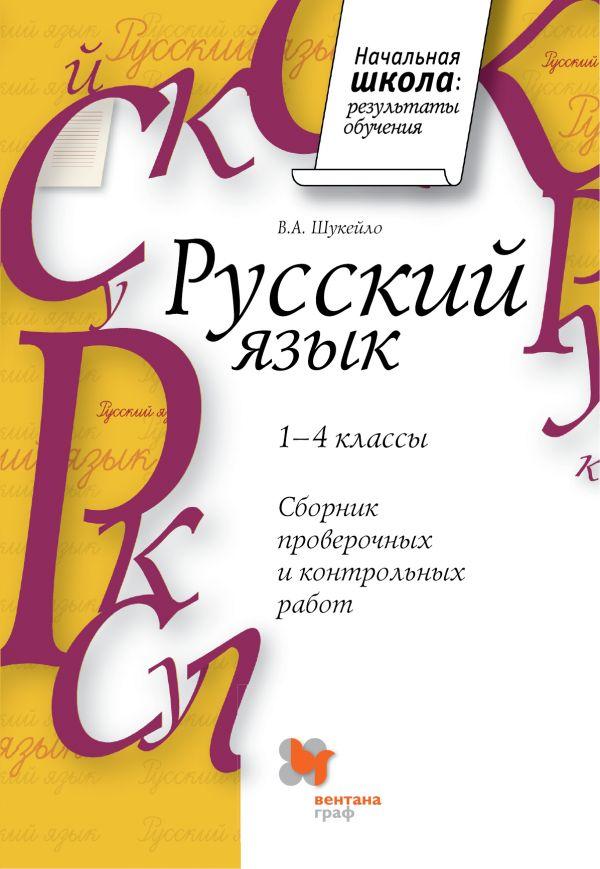 Сборник проверочных и контрольных работ по русскому языку. 1-4класс. Методическое пособие.