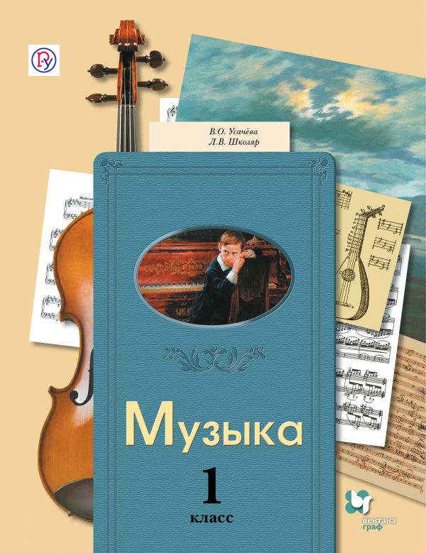 Музыка. 1класс. Учебник УсачеваВ.О., ШколярЛ.В.