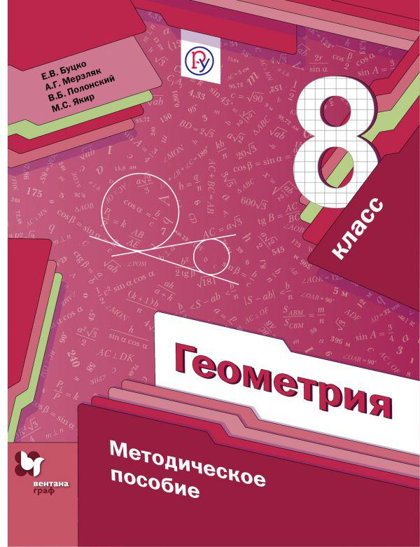 Геометрия. 8класс. Методическое пособие. от book24.ru