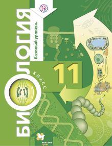 Биология. Базовый уровень. 11кл. Учебник.
