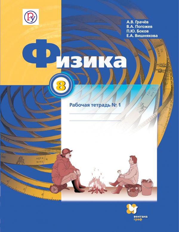 Физика. 8кл. Рабочая тетрадь №1. от book24.ru