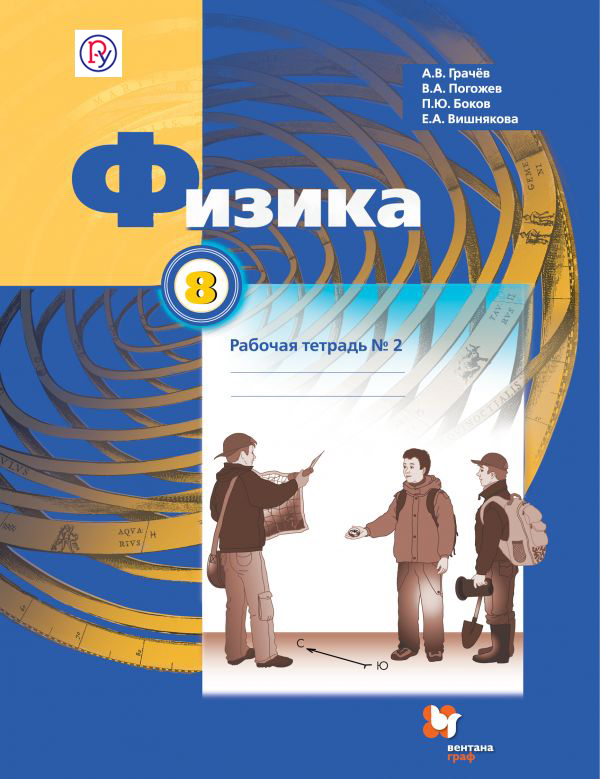 Физика. 8кл. Рабочая тетрадь №2. от book24.ru