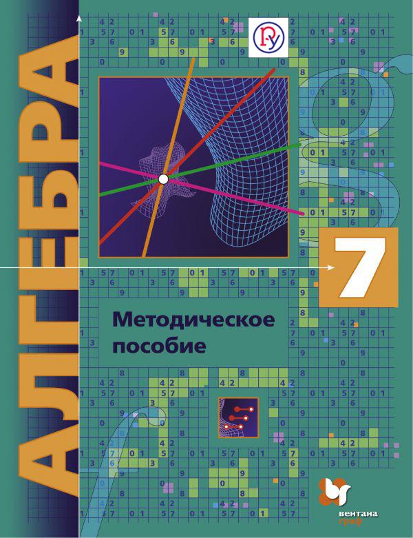 Алгебра (углубленное изучение). 7класс. Методическое пособие. от book24.ru