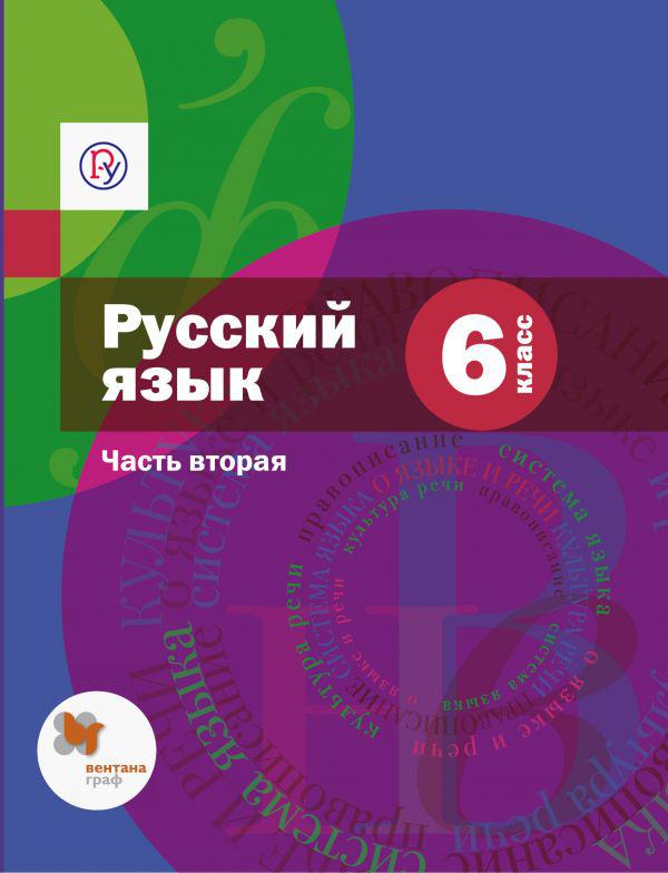 6 кл. Шмелёв А.Д., Флоренская Э.А., Русский язык. Учебник, часть 2 (с приложением)