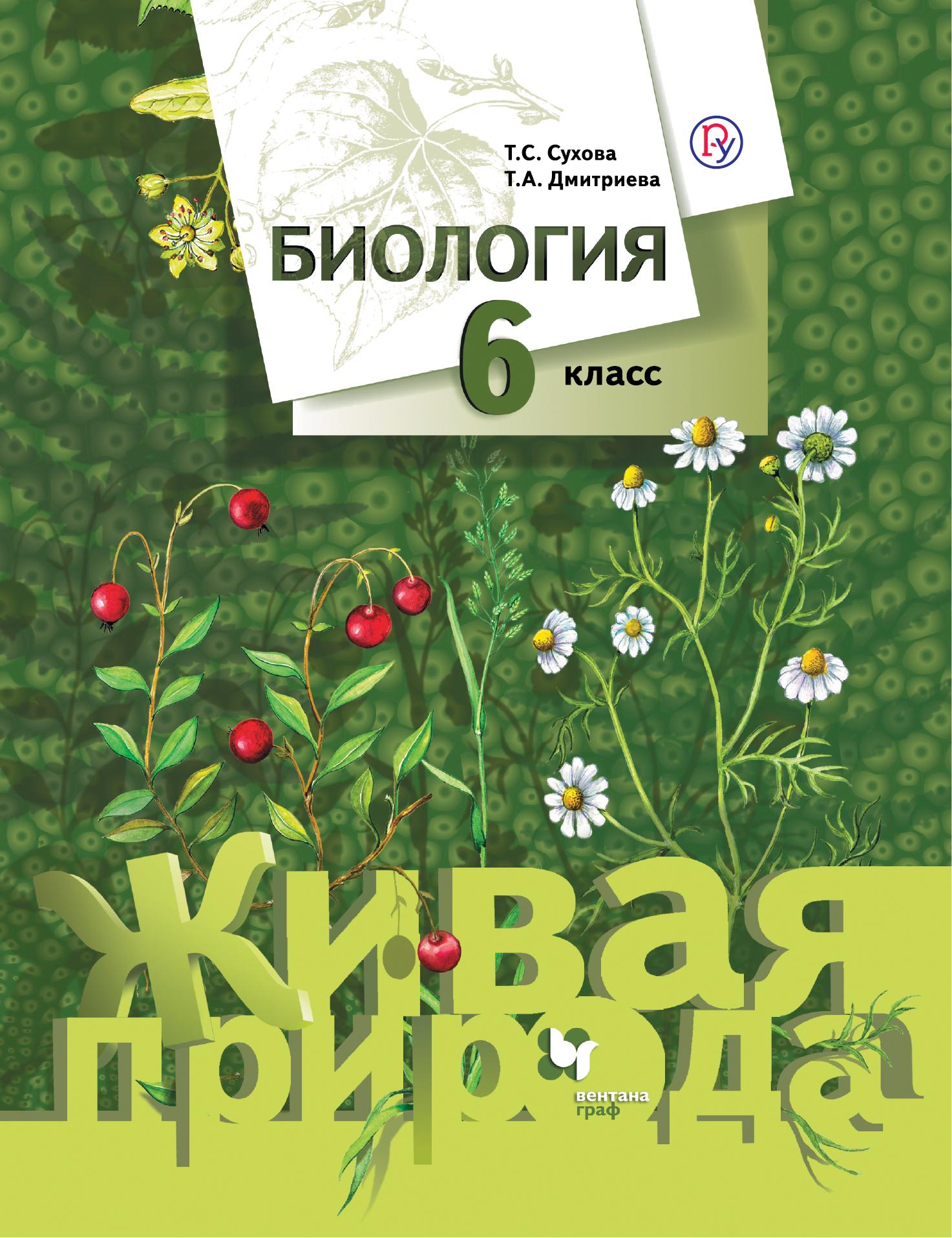 Биология. 6кл. Учебник.