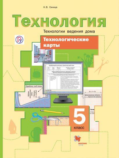 Технологические карты к урокам технологии. Технологии ведения дома. 5 класс. Методическое пособие. - фото 1