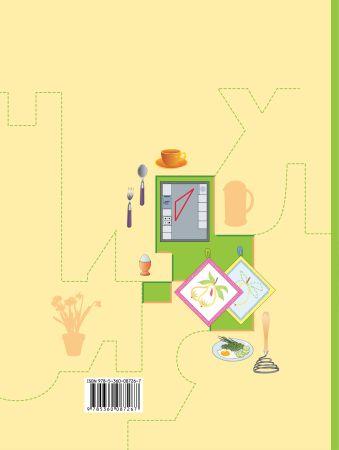 Технологические карты к урокам технологии. Технологии ведения дома. 5 класс. Методическое пособие. Синица Н.В.