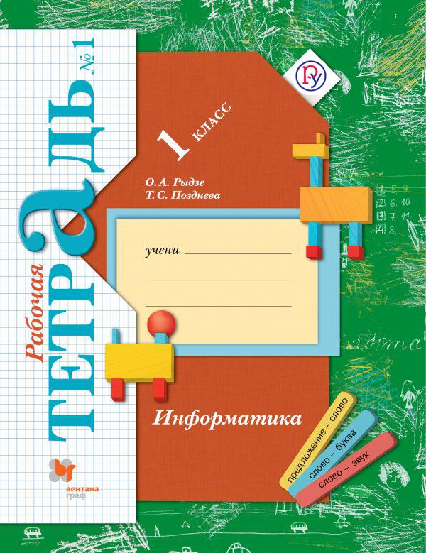 Рыдзе О.А., Фатеева Т.С. - Информатика. 1 класс. Рабочая тетрадь №1 обложка книги