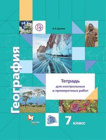 География. Тетрадь для контрольных и проверочных работ. 7 класс