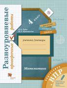 Рыдзе О.А. - Подготовка к ВПР. Математика. 4 класс.Разноуровневые проверочные работы' обложка книги