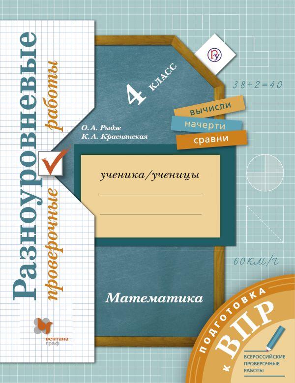Подготовка к ВПР. Математика. 4 класс. Разноуровневые проверочные работы