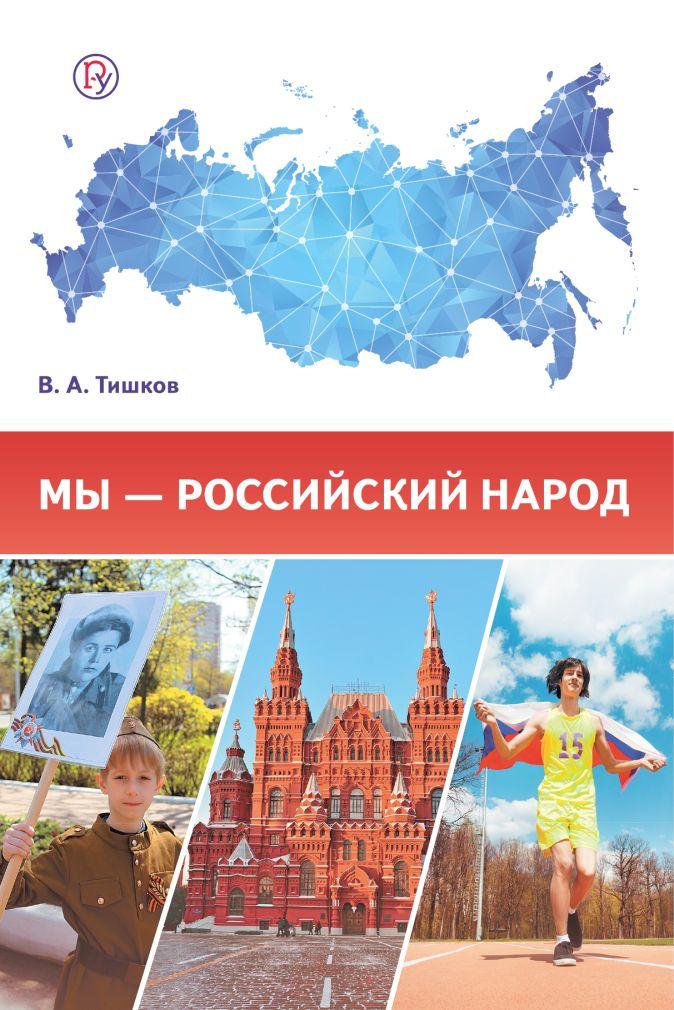 Мы – российский народ. Обществознание. Учебное издание Тишков В.А.