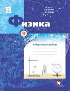 Грачев А.В., Погожев В.А. - Физика. 9 класс. Тетрадь для лабораторных работ.' обложка книги