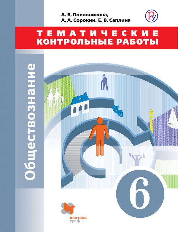 Половникова А.В., Сорокин А.А., Саплина Е.В. Обществознание. 6 класс. Тематические контрольные работы.