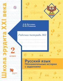 Русский язык. Познавательные истории с заданиями. 2 класс. Рабочая тетрадь № 2