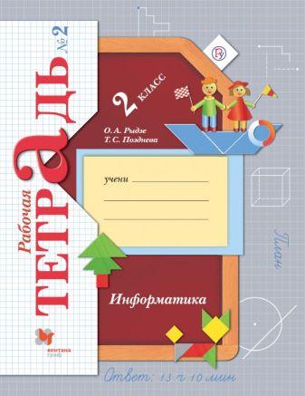 Рыдзе О.А., Позднева Т.С. - Информатика. Рабочая тетрадь. 2 класс. Часть 2 обложка книги