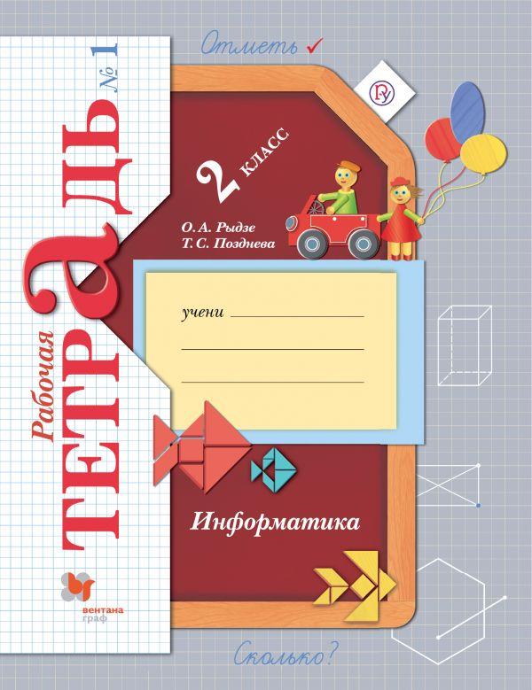 Рыдзе О.А., Позднева Т.С. - Информатика. Рабочая тетрадь. 2 класс. Часть 1 обложка книги