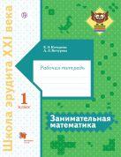 Кочурова Е.Э., Кочурова А.Л. - Занимательная математика. 1 класс. Рабочая тетрадь' обложка книги