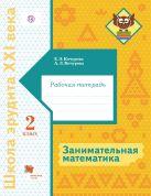 Кочурова Е.Э., Кочурова А.Л. - Занимательная математика. 2 класс. Рабочая тетрадь' обложка книги