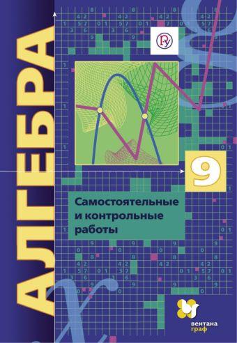 Алгебра (углубленное изучение). 9 класс. Самостоятельные и контрольные работы. Мерзляк А.Г., Полонский В.Б., Рабинович Е.М.