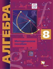 Алгебра (углубленное изучение). 8 класс. Методическое пособие.