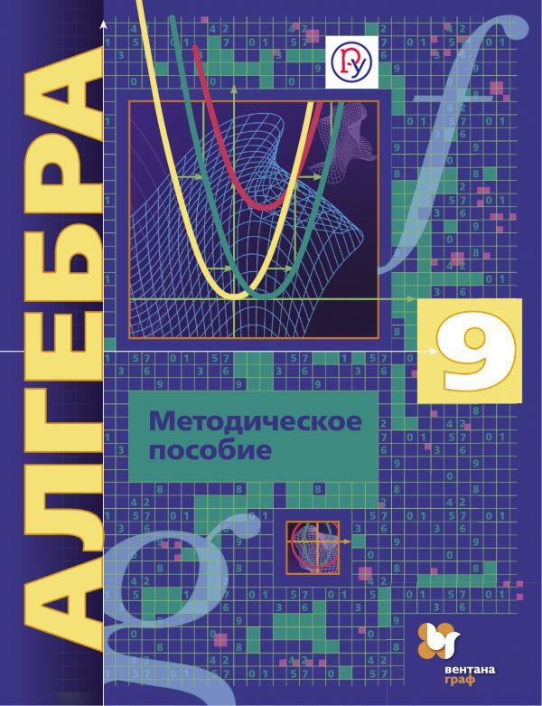 Алгебра (углубленное изучение). 9 класс. Методическое пособие. от book24.ru