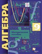 Алгебра (углубленное изучение). 9 класс. Методическое пособие.