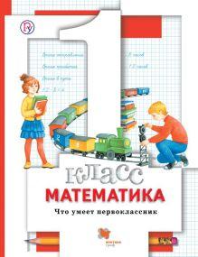Математика. Что умеет первоклассник. 1кл. Дидактические материалы.