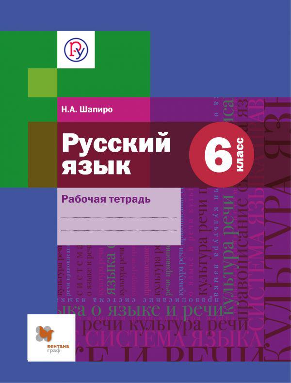 ШапироН.А. - Русский язык. 6кл. Рабочая тетрадь. обложка книги