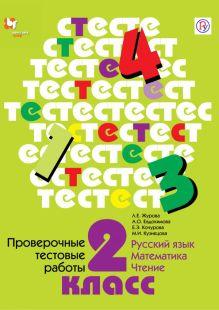 Проверочные тестовые работы. Русский язык. Математика. Чтение. 2кл. Дидактические материалы.