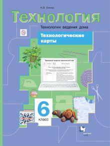 Технологические карты к урокам технологии. Технологии ведения дома. 6 класс. Методическое пособие.
