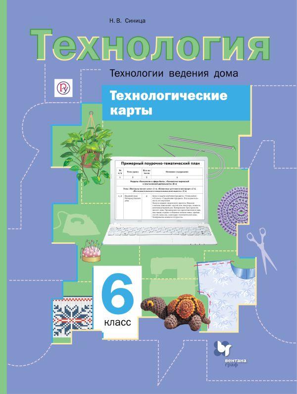 Технологии ведения дома. 6 класс. Технологические карты