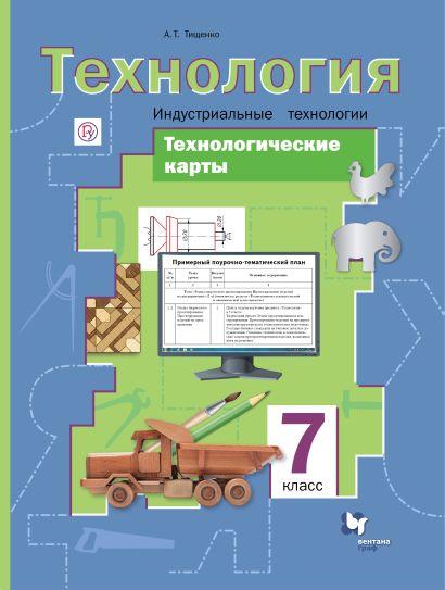 Технологические карты к урокам технологии. Индустриальные технологии. 7 класс. Методическое пособие. - фото 1