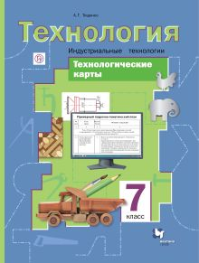 Технологические карты к урокам технологии. Индустриальные технологии. 7 класс. Методическое пособие.