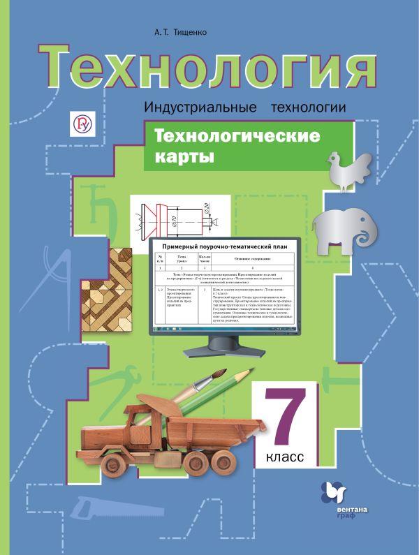 Технологические карты к урокам технологии. Индустриальные технологии. 7 класс. Методическое пособие