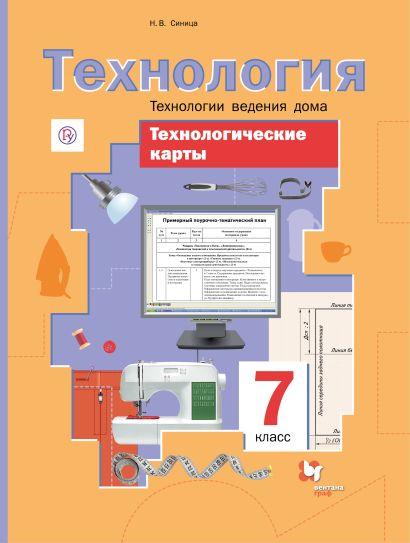 Технологические карты к урокам технологии. Технологии ведения дома. 7 класс. Методическое пособие. - фото 1