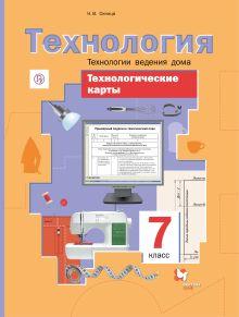 Технологические карты к урокам технологии. Технологии ведения дома. 7 класс. Методическое пособие.