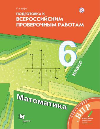 Буцко Е.В. Подготовка к Всероссийским проверочным работам. Математика. 6 класс.