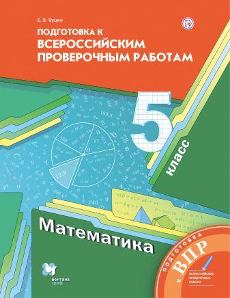 Буцко Е.В. - Математика. 5 класс. Всероссийские проверочные работы. обложка книги
