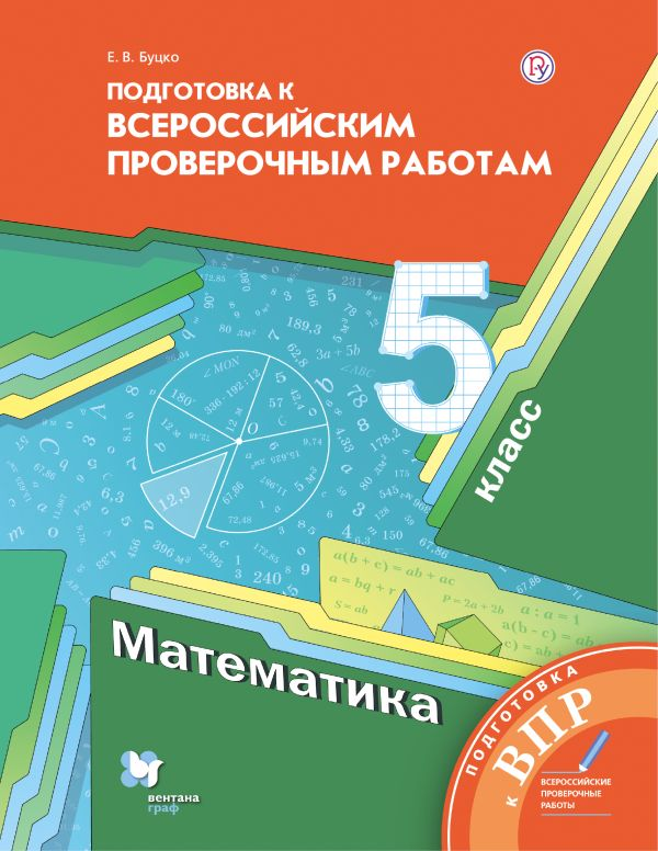 Математика. 5 класс. Всероссийские проверочные работы