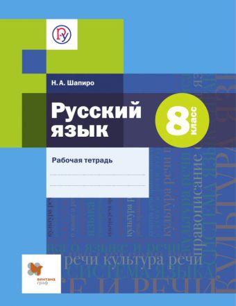 Русский язык. 8 класс. Рабочая тетрадь Шапиро Н.А.