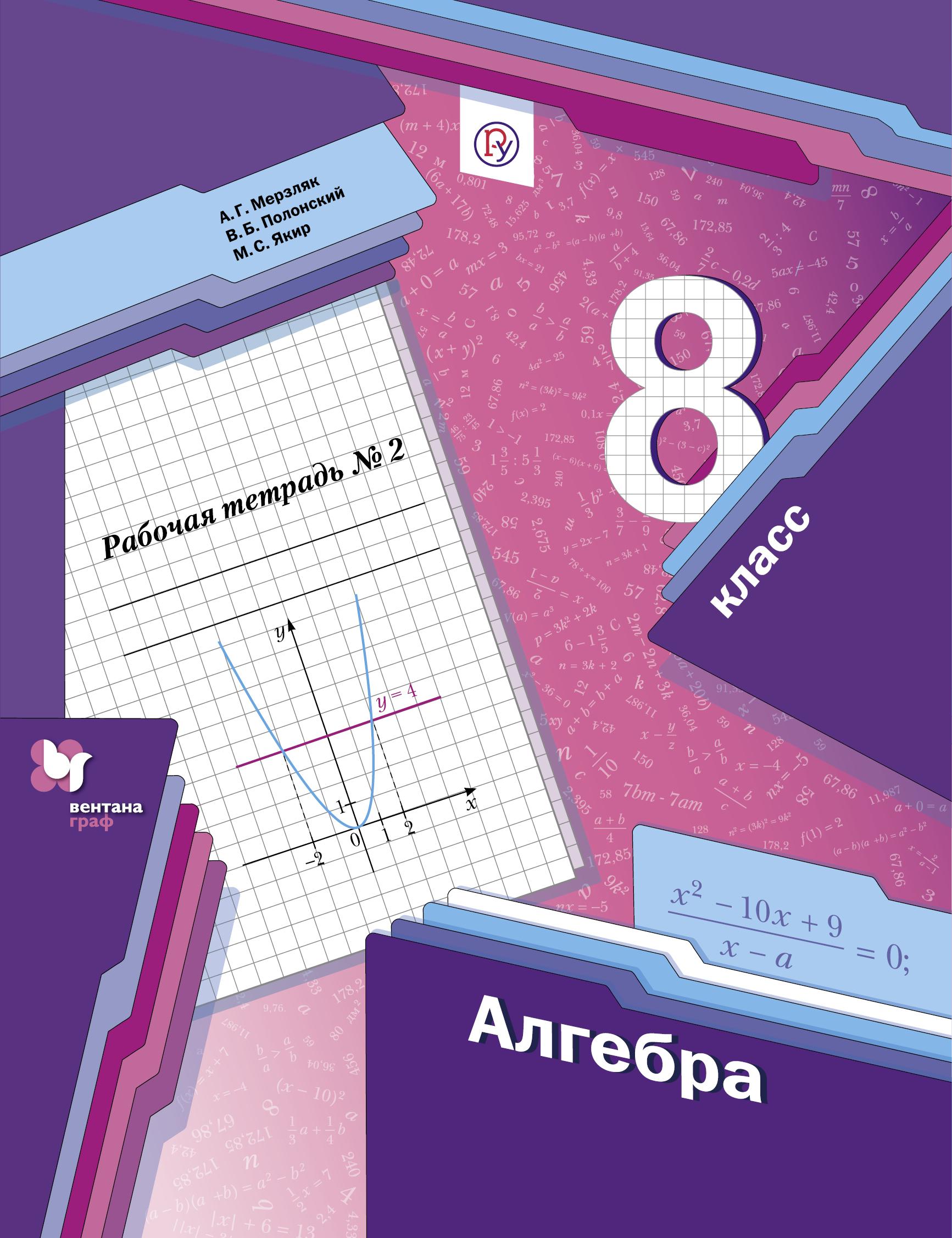 Мерзляк А.Г., Полонский В.Б., Якир М.С. Алгебра. 8 класс. Рабочая тетрадь. 2 часть. а г мерзляк в б полонский м с якир алгебра 7 класс рабочая тетрадь в 2 частях часть 1