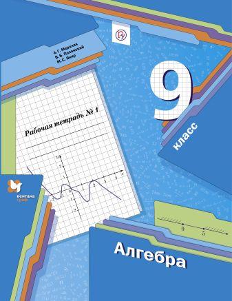 Мерзляк А.Г., Полонский В.Б., Якир М.С. - Алгебра. 9 класс. Рабочая тетрадь.1 часть. обложка книги