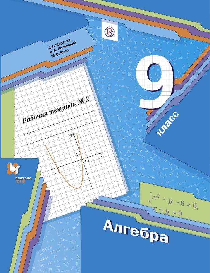 Алгебра. 9 класс. Рабочая тетрадь. 2 часть. Мерзляк А.Г., Полонский В.Б., Якир М.С.