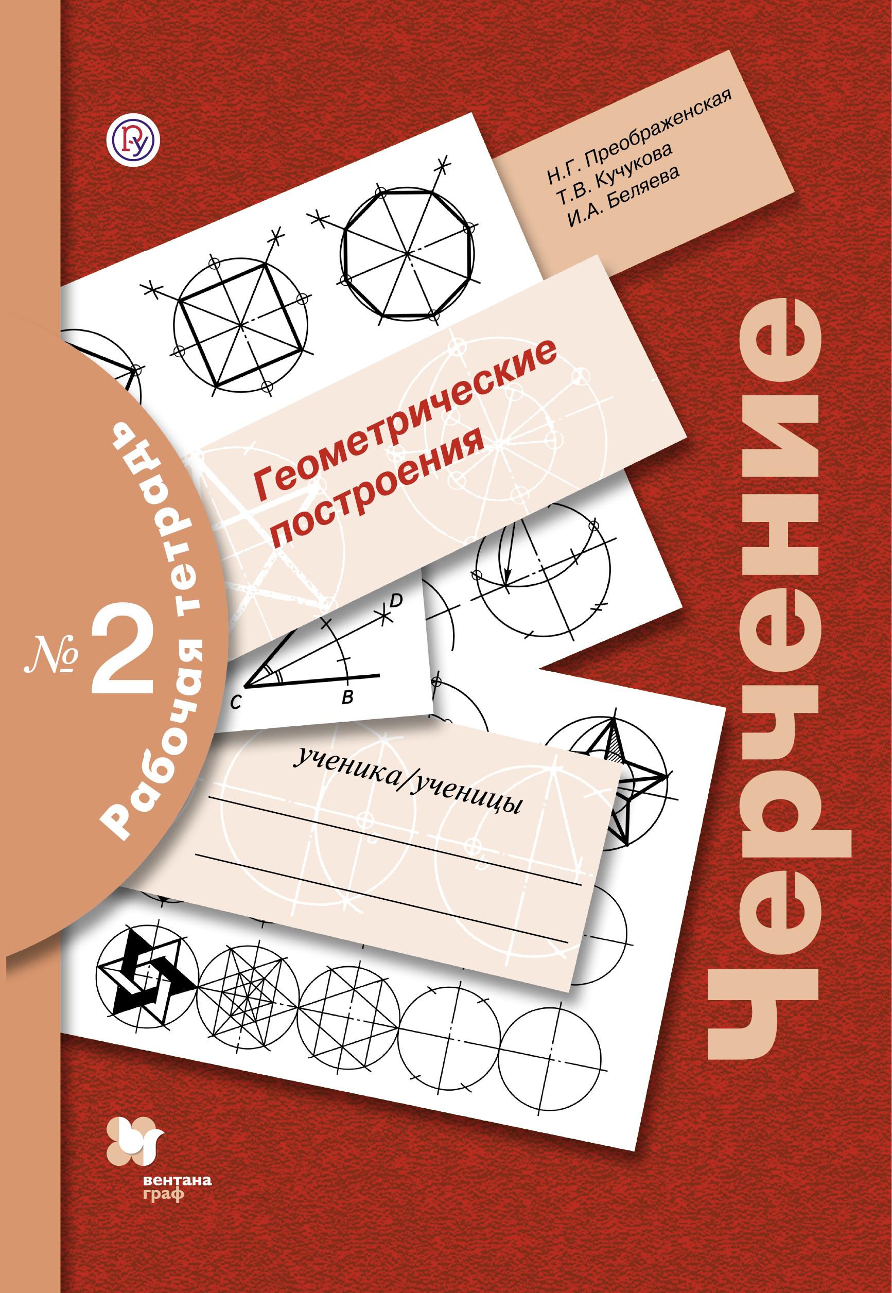 ПреображенскаяН.Г. Черчение № 2. Геометрические построения. 7-9кл. Рабочая тетрадь.