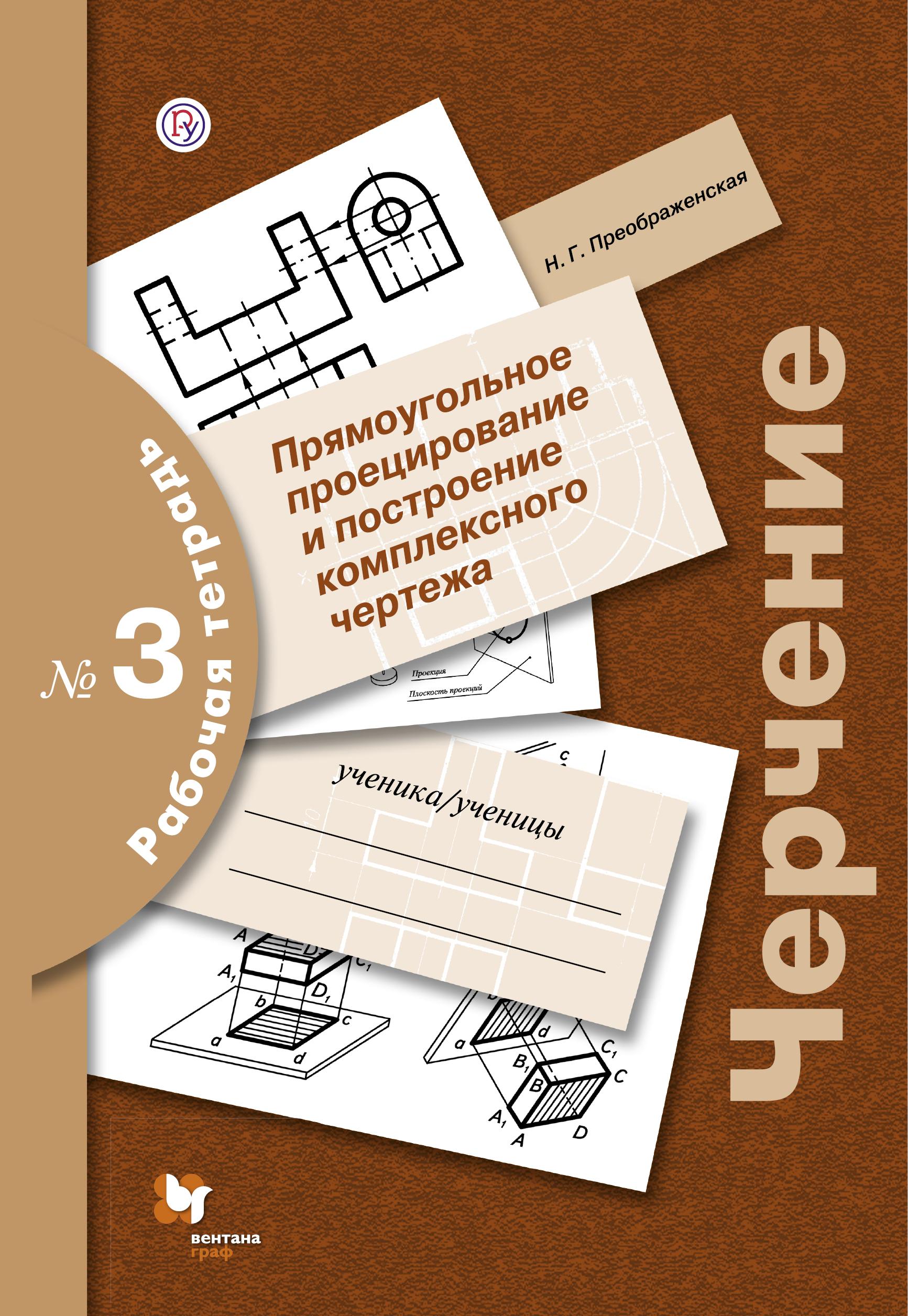 ПреображенскаяНГ Черчение № 3 Прямоугольное проецирование и построение комплексного чертежа 8-9кл Рабочая тетрадь