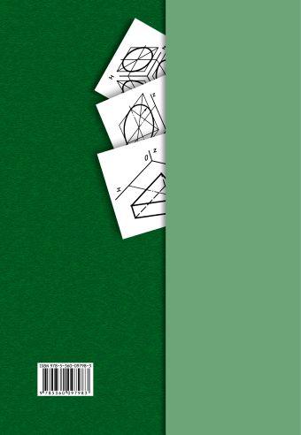 Черчение № 4. Аксонометрические проекции. 7-9кл. Рабочая тетрадь. Изд.2 ПреображенскаяН.Г., КучуковаТ.В., БеляеваИ.А.