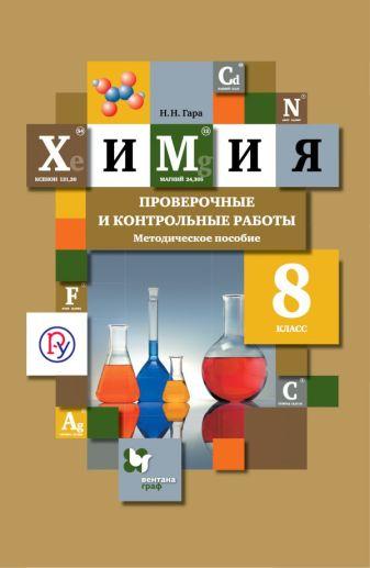 Гара Н.Н. - Химия. 8 класс. Проверочные и контрольные работы. Учебно- методическое пособие обложка книги
