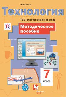 Технология. Технологии ведения дома. 7кл. Методическое пособие.