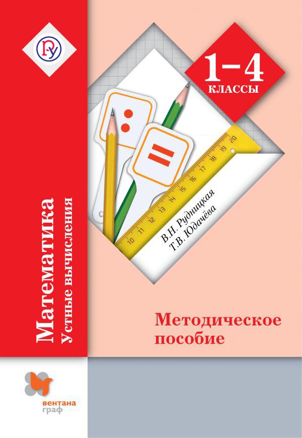 Математика в начальной школе. Устные вычисления. 1-4кл. Методическое пособие. Изд.1 от book24.ru